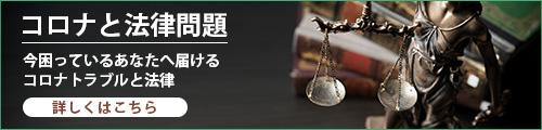 コロナと法律問題
